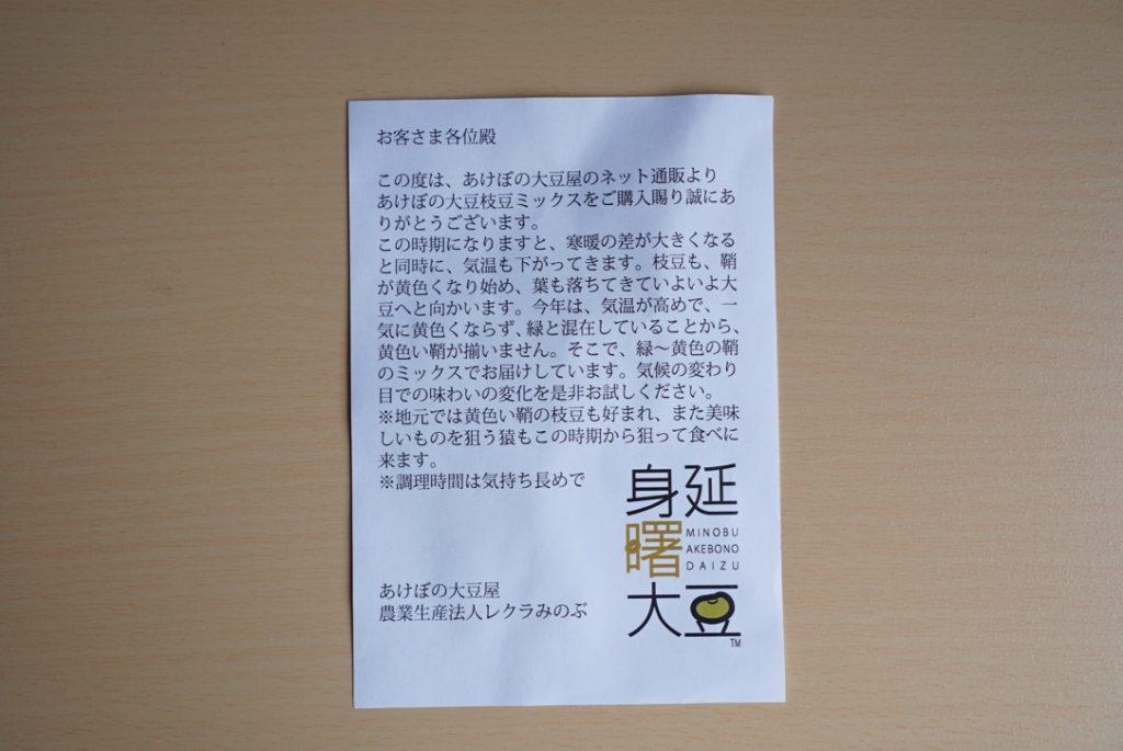 あけぼの大豆の説明書?